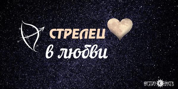 любовь в жизни стрельца