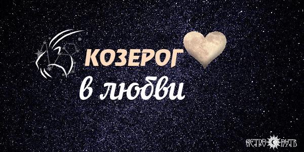 любовь в жизни козерога