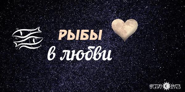 любовь в жизни рыб