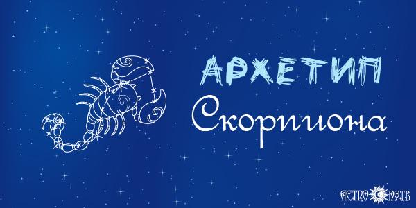 архетип скорпион