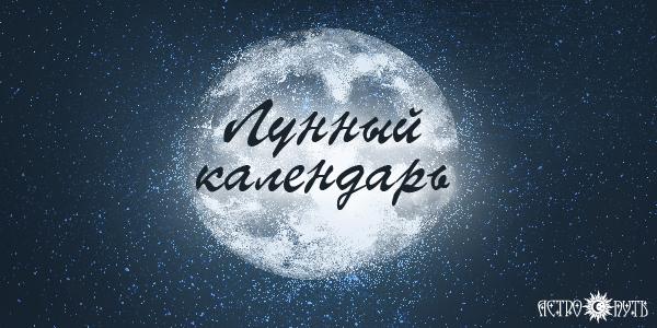 луна в каком знаке зодиака сегодня