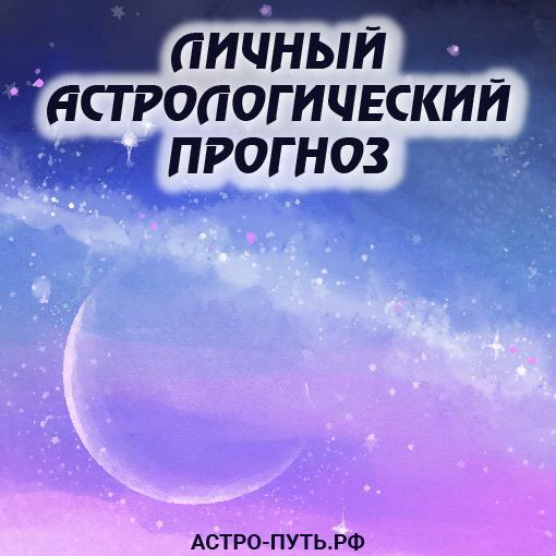личный астрологический прогноз